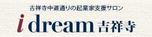 i-dream吉祥寺