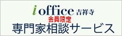 i-office吉祥寺会員限定 起業家のための専門家相談サービス