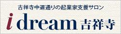 レンタルスペース i-dream吉祥寺