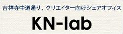 クリエイター向けシェアオフィス KN-lab