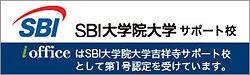 SBI大学院大学 サポート校