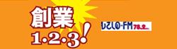 むさしのFM 創業1・2・3