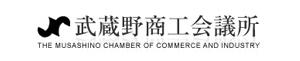 武蔵野商工会議所