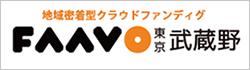 地域密着型クラウドファンディング FAAVO東京武蔵野